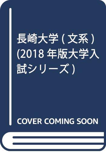 長崎大学(文系) (2018年版大学入試シリーズ)