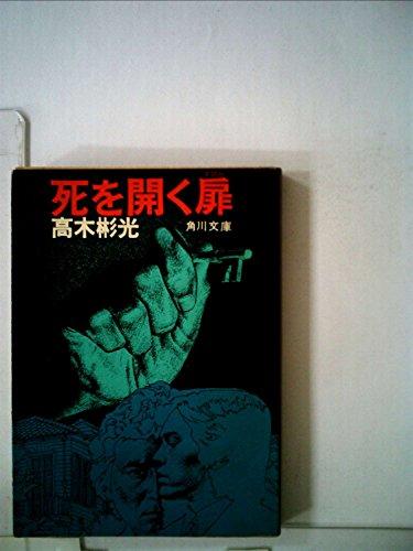 死を開く扉 (角川文庫 緑 338-15)の詳細を見る