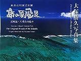 西表石垣国立公園 島の原風景―石垣島・八重山の島々 大塚勝久写真集 画像