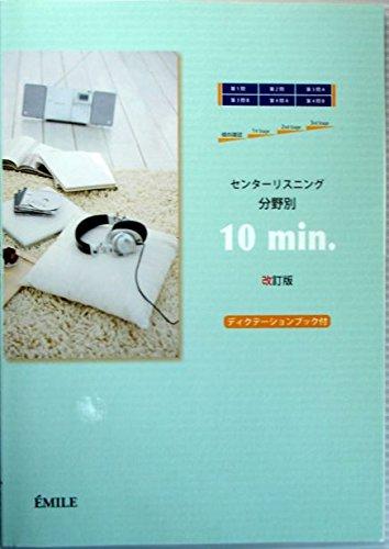 センターリスニング 分野別 10 min. ×24回 改訂版