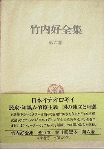 竹内好全集〈第6巻〉日本イデオロギイ.民衆・知識人・官僚主義.国の独立と理想 (1980年)
