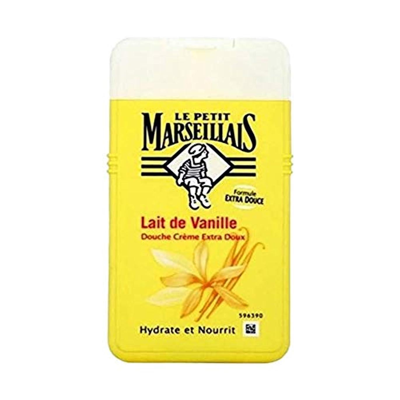 商標アーク毎日「バニラミルク」 シャワークリーム フランスの「ル?プティ?マルセイユ (Le Petit Marseillais)」 250ml ボディウォッシュ