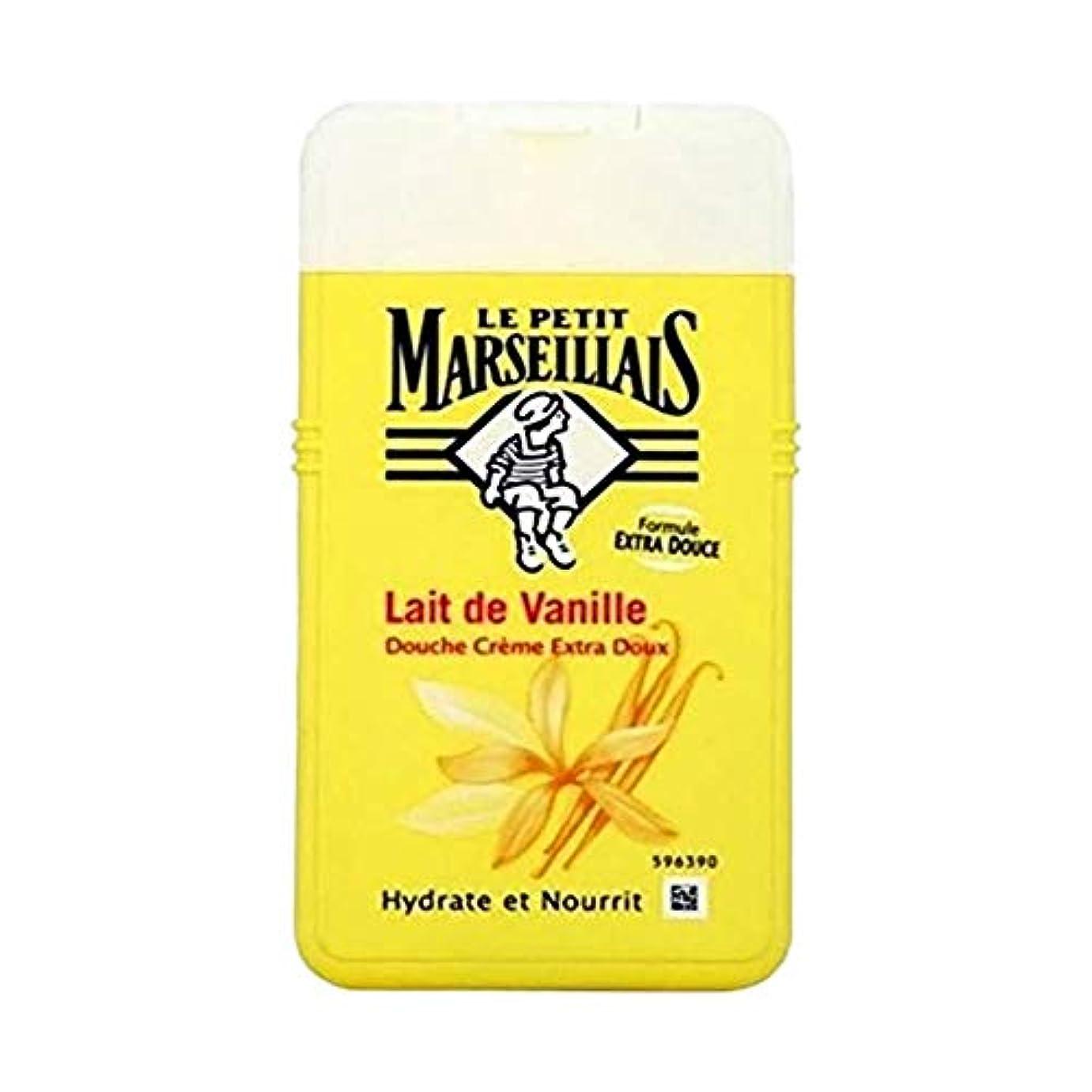 博覧会マークされたバックアップ「バニラミルク」 シャワークリーム フランスの「ル?プティ?マルセイユ (Le Petit Marseillais)」 250ml ボディウォッシュ