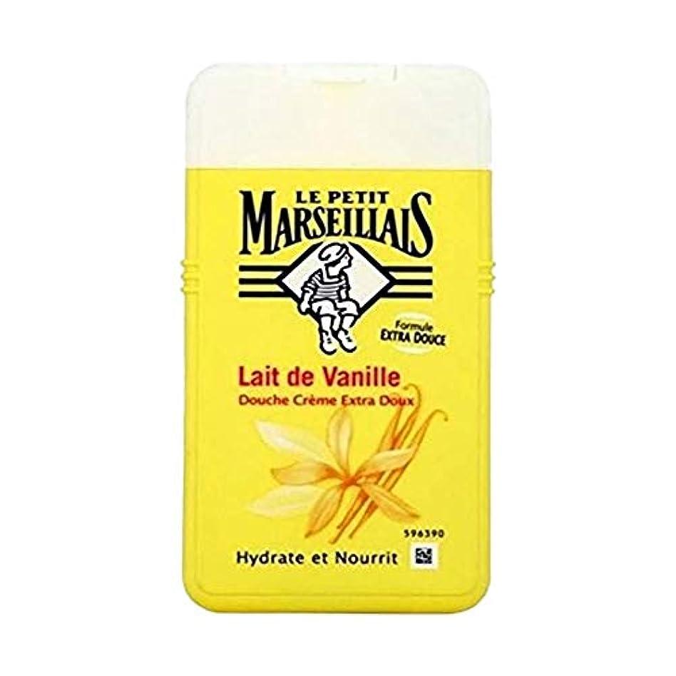 インセンティブ傑出した便宜「バニラミルク」 シャワークリーム フランスの「ル?プティ?マルセイユ (Le Petit Marseillais)」 250ml ボディウォッシュ