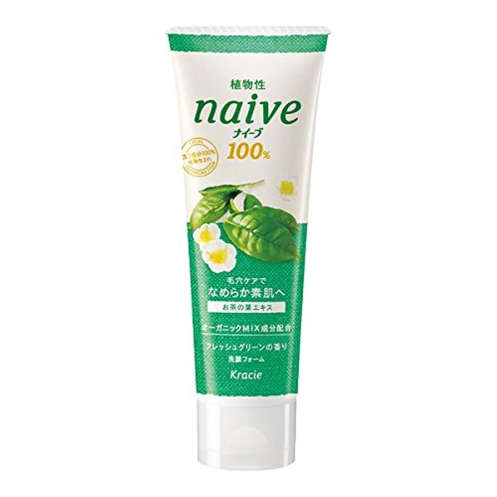 昼間休暇明確にナイーブ 洗顔フォーム (お茶の葉エキス配合) 110g