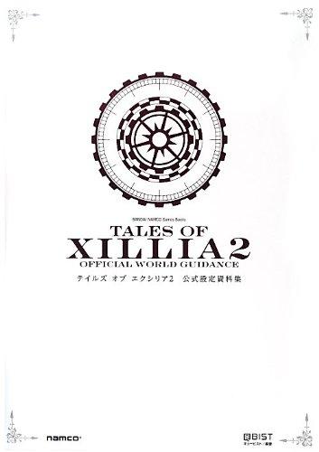テイルズ オブ エクシリア2  公式設定資料集 (BANDAI NAMCO Games Books 46)の詳細を見る
