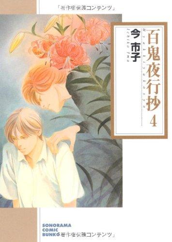 百鬼夜行抄 4 (ソノラマコミック文庫 い 65-8)の詳細を見る
