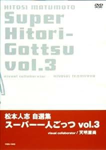 松本人志自選集 「スーパー一人ごっつ」 Vol.3 [DVD]