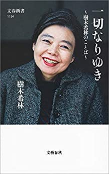 一切なりゆき 樹木希林のことば (文春新書) by [樹木 希林]