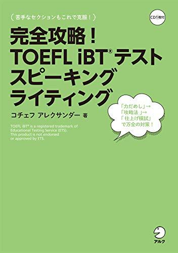 [コチェフ アレクサンダー]の[音声DL付]完全攻略! TOEFL iBT(R) テスト スピーキング ライティング 完全攻略! TOEFL iBTシリーズ