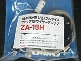 サガ電子 ZA-18H ツェップ型ワイヤーアンテナ 200W対応(1kW(A3J)・300W(A1)