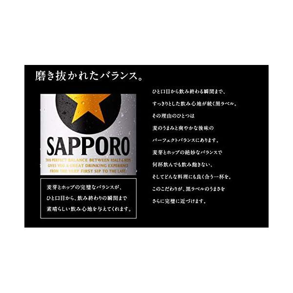サッポロ 黒ラベル [ 500ml×24本 ]の紹介画像6