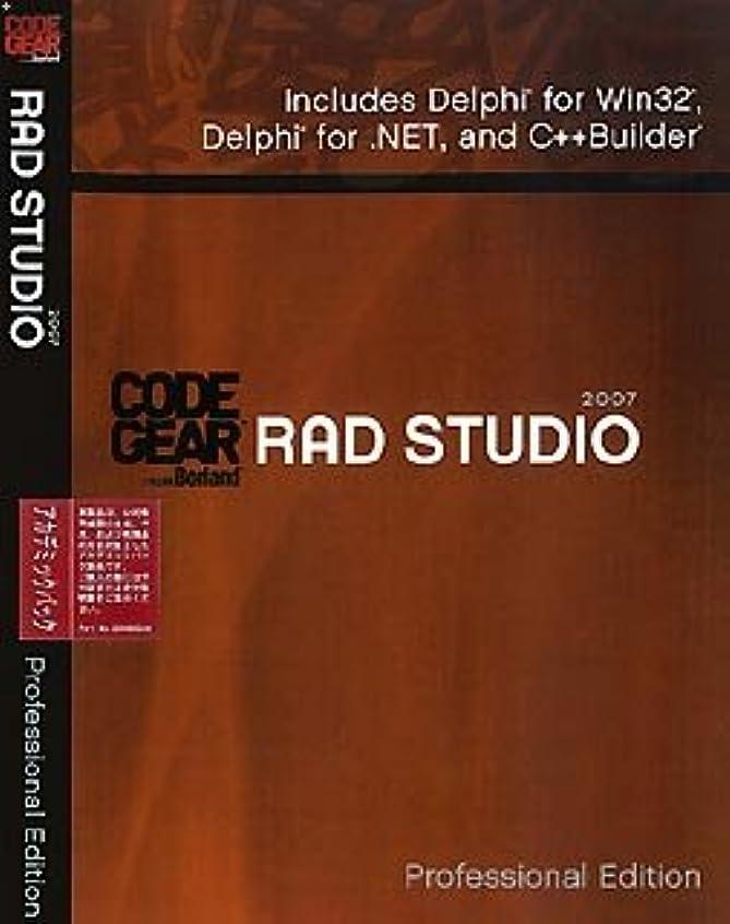 謙虚無限ドナーCodeGear RAD Studio 2007 Professional アカデミックパック1