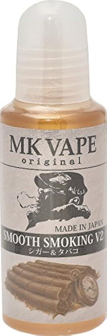潮実験的昇るMK VAPE original SMOOTH SMOKING V2 20ml