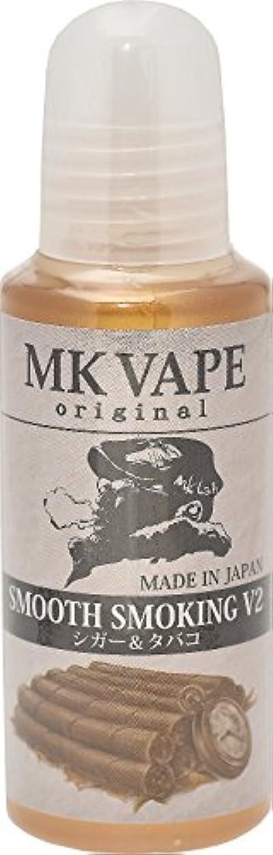 計算する完璧な同僚MK VAPE original SMOOTH SMOKING V2 20ml