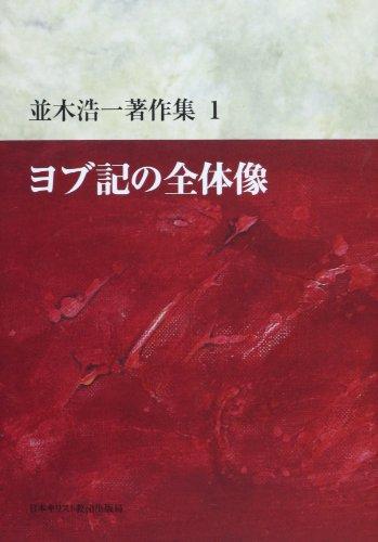 並木浩一著作集 1 ヨブ記の全体像