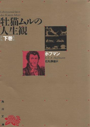 牡猫ムルの人生観〈下巻〉 (角川文庫)の詳細を見る