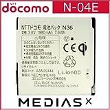 【ドコモ純正商品】MEDIAS X N-04E電池パック(N36)