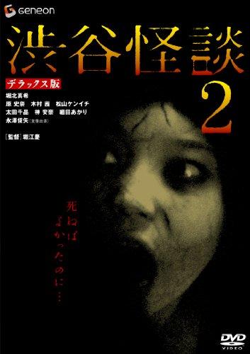 渋谷怪談2 デラックス版 [DVD]