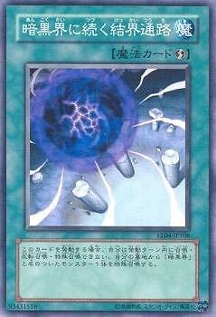 遊戯王/第5期/EE04-JP108 暗黒界に続く結界通路