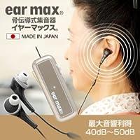 骨伝導集音器イヤーマックス EM-001 (ブラック)