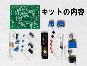 MK-305B 用途はいろいろ。音量表示/オン時間設定/マイク/リレー付き音センサースイッチ(VOX)キット