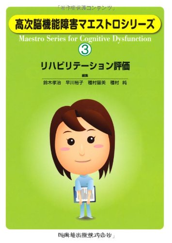 高次脳機能障害マエストロシリーズ(3)リハビリテーション評価