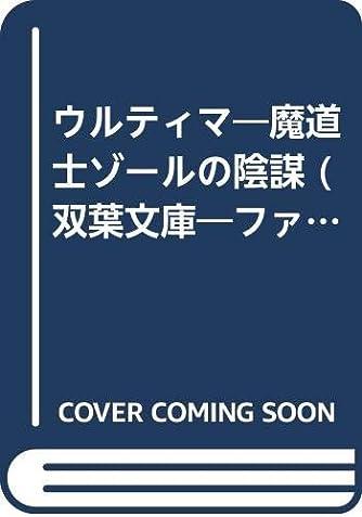 ウルティマ―魔道士ゾールの陰謀 (双葉文庫―ファミコン冒険ゲームブックシリーズ)