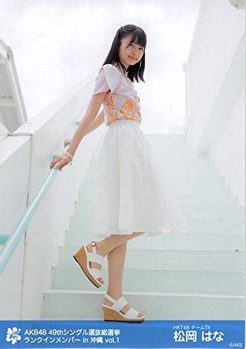 【松岡はな】 公式生写真 AKB48 49thシングル 選抜総選挙 ロケ生写真 vol.1 B
