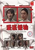 The Holy Monster / Seinaru Kaibutsutachi Japanese Tv Drama Dvd NTSC All Region 3 Dvd Digipak Boxset (Japanese Audio with English Sub) by Okada Masaki