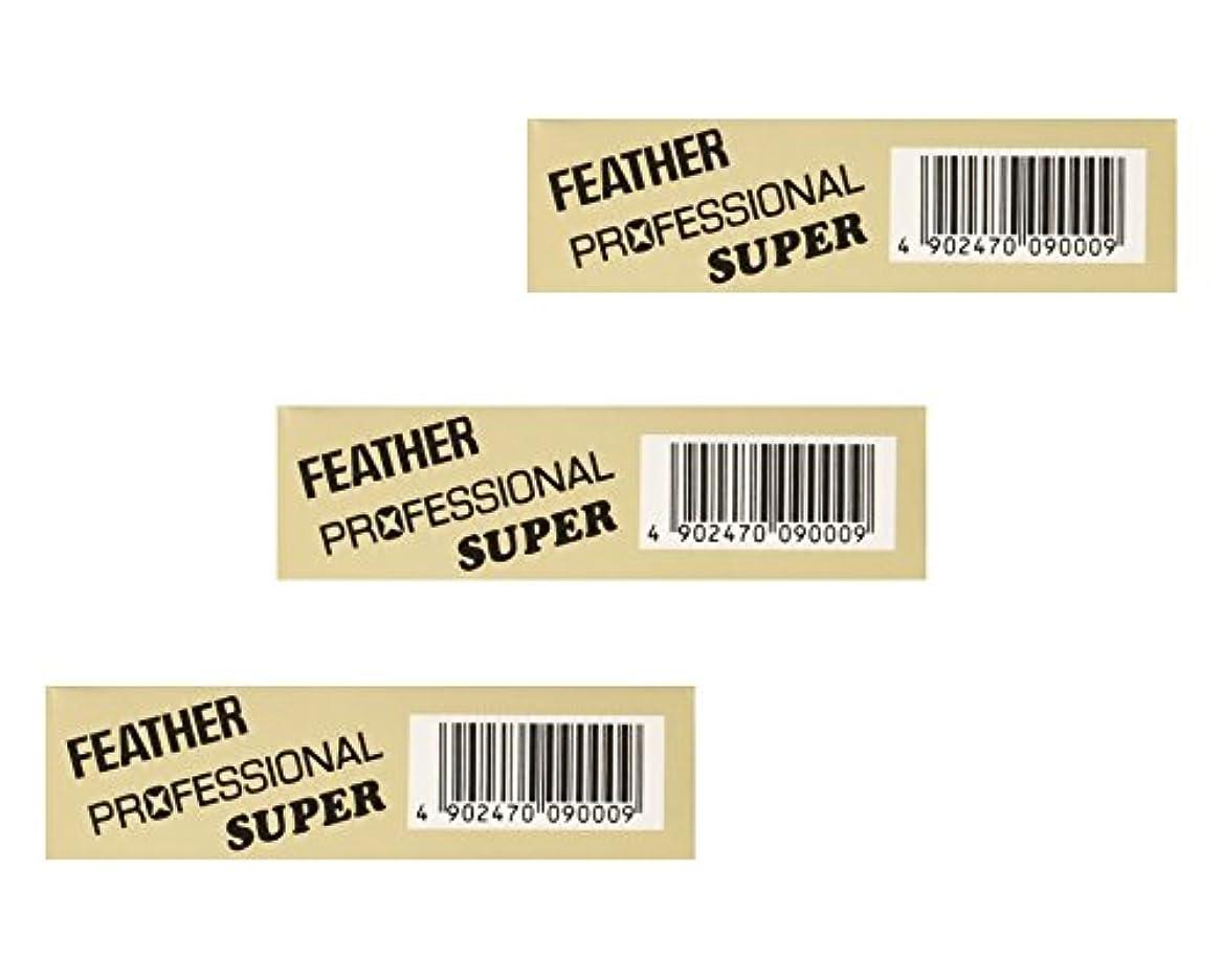 黒人明示的にちらつき【3個セット】フェザー プロフェッショナル スーパーブレード 20枚入 PS-20