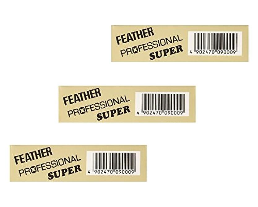 規範スペア縁【3個セット】フェザー プロフェッショナル スーパーブレード 20枚入 PS-20