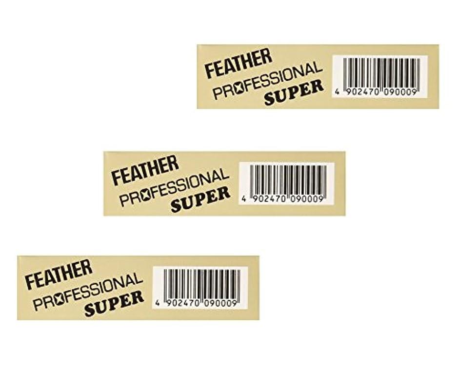 管理者メディカル取り組む【3個セット】フェザー プロフェッショナル スーパーブレード 20枚入 PS-20