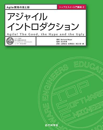 アジャイルイントロダクション (トップエスイー入門講座)