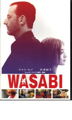 映画パンフレット 「WASABI」監督ジェラール・クラヴジック 出演ジャン・レノ、広末涼子