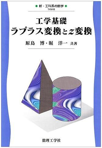 工学基礎 ラプラス変換とz変換 (新・工科系の数学)