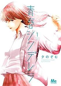 青春シンデレラ 1 (マーガレットコミックスDIGITAL)