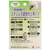- 業務用4個セット - / H&H六角軸軸付きバフ/先端工具 / - ステンレス鏡面仕上用 - / 日本製 / HFE6-75 / - DIY用品/大工道具 -