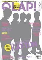 QLAP! (クラップ) 2013年 03月号 [雑誌]