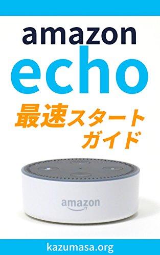 Amazon Echo 最速スタートガイド