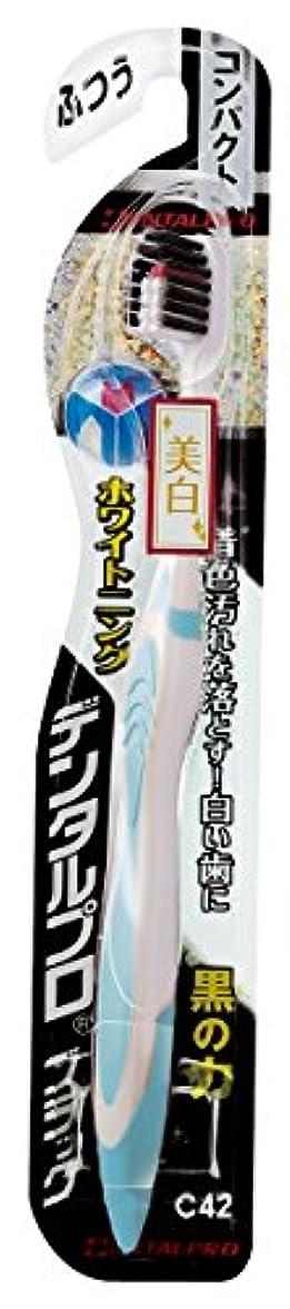 禁止触覚再生デンタルプロ ブラック ホワイトニング コンパクト ふつう