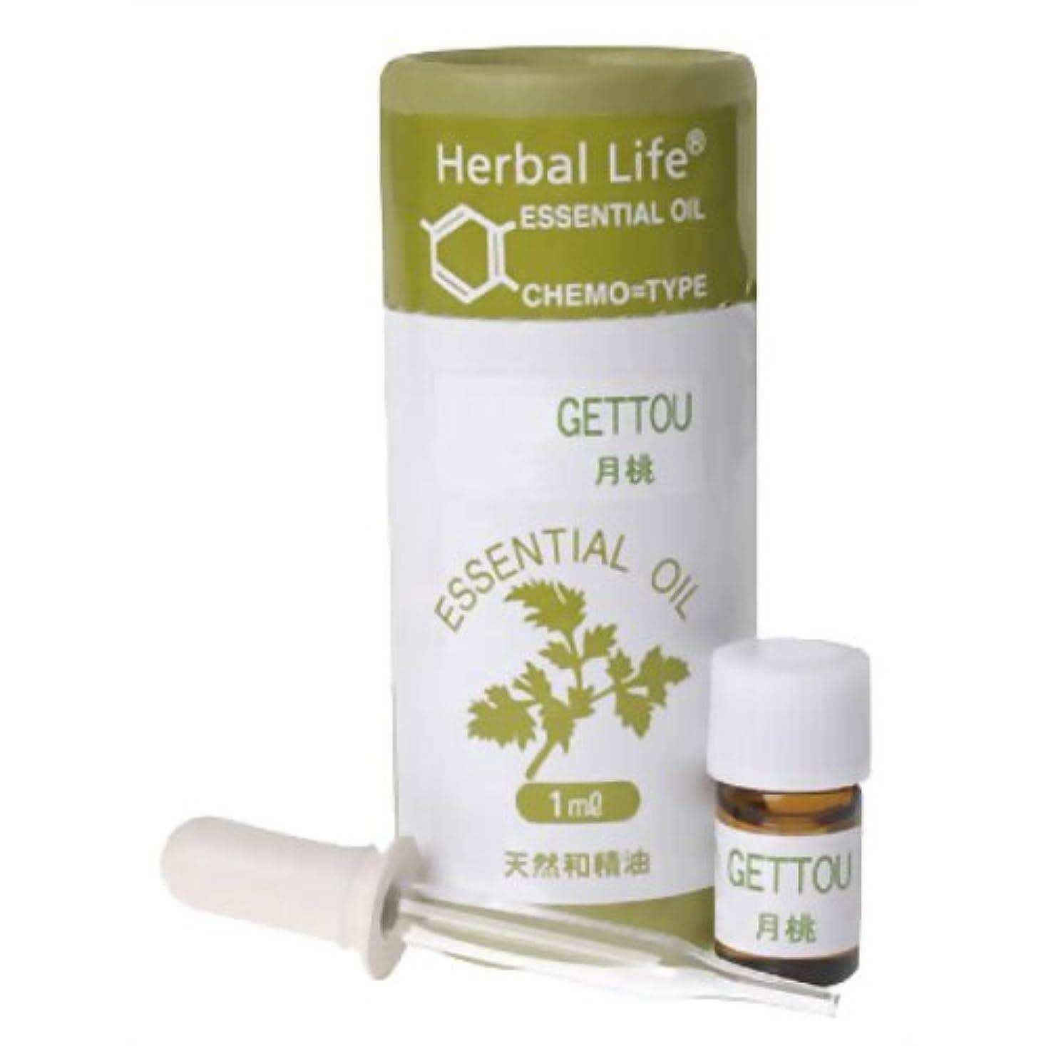弁護人やさしい勤勉生活の木 Herbal Life月桃 1ml