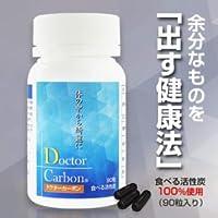 青柳重郎博士開発 新規吸着剤 食べる活性炭100% ドクターカーボン 大人用 90粒
