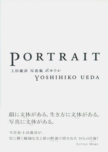 ポルトレ―上田義彦写真集の詳細を見る