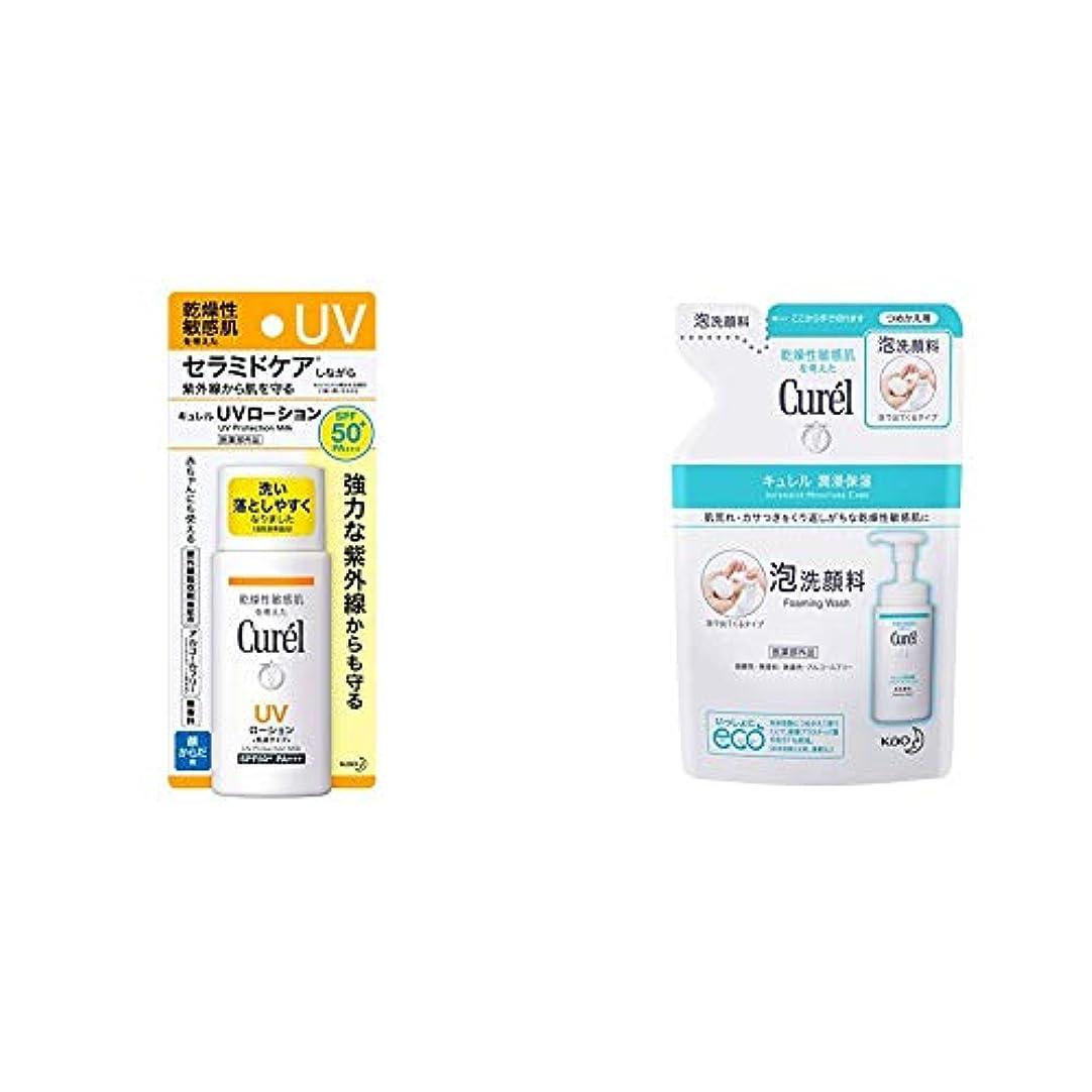 ダースめったに長方形キュレル UVローション SPF50+ PA+++ 60ml(赤ちゃんにも使えます) & 泡洗顔料 つめかえ用 130ml
