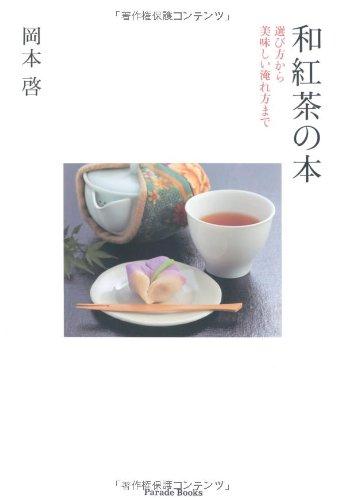 和紅茶の本 選び方から美味しい淹れ方まで (Parade books)の詳細を見る
