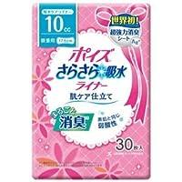 (業務用20セット) 日本製紙クレシア ポイズライナーさらさら吸水スリム微量30枚 ds-1914593