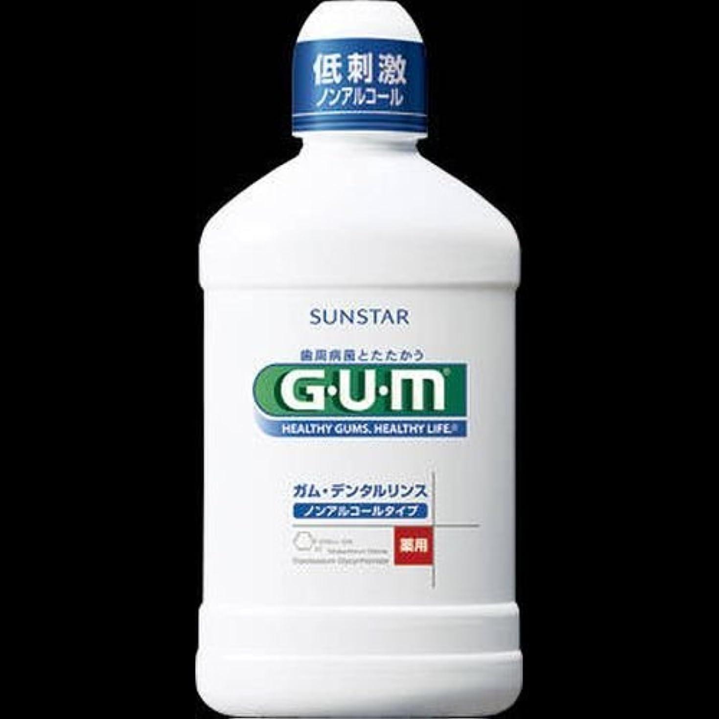プログラム等価命題【まとめ買い】GUMデンタルリンス250ML ノンアルコール ×2セット