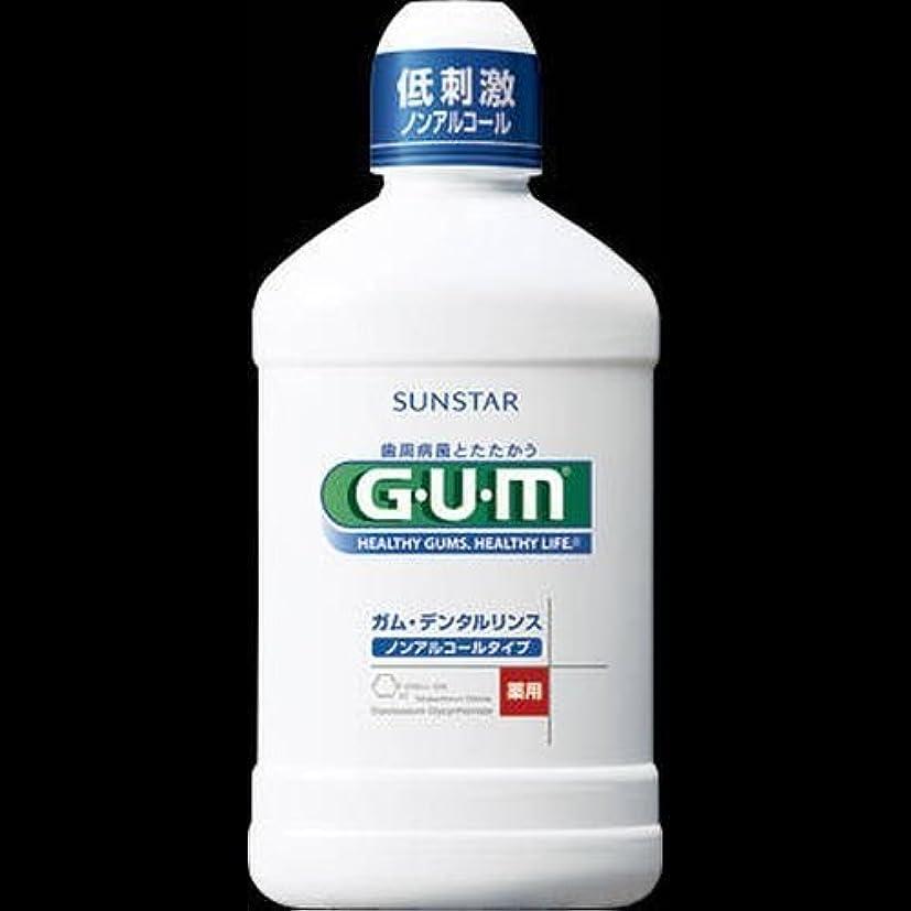 火炎小川満足できる【まとめ買い】GUMデンタルリンス250ML ノンアルコール ×2セット
