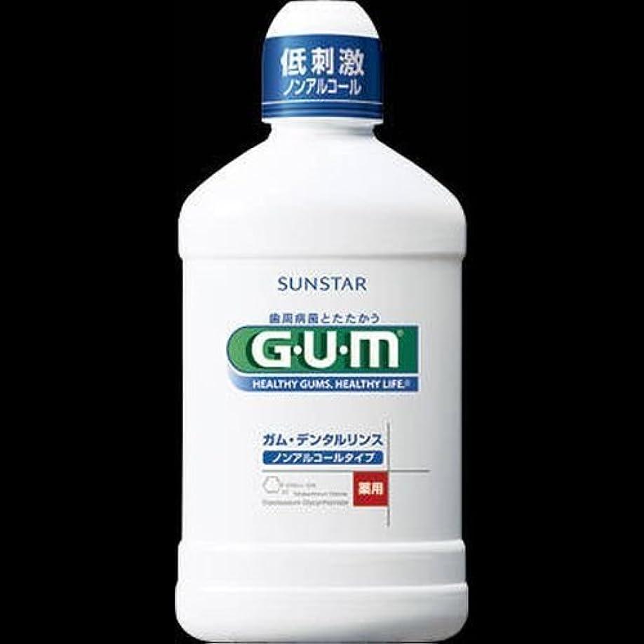 医療過誤戦士橋【まとめ買い】GUMデンタルリンス250ML ノンアルコール ×2セット